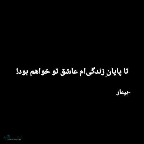 عکس نوشته دپرس فاز سنگین