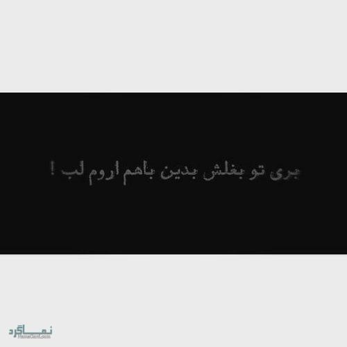 عکس متن دپ اینستاگرام