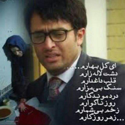 عکس نوشته بازیگران ایرانی تیکه دار