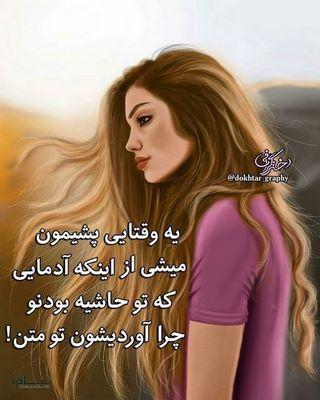 عکس نوشته های دخترونه پروفایل زیبا
