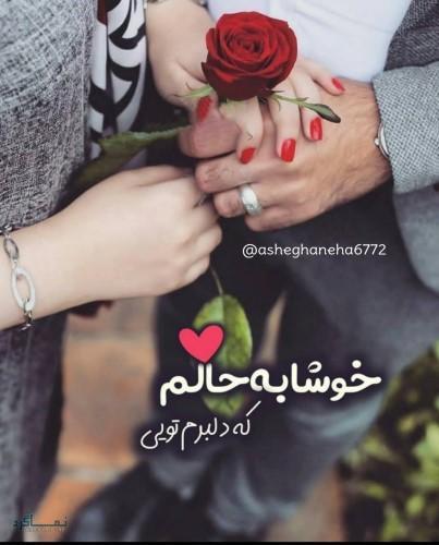عکس نوشته های پروفایل عاشقانه رمانتیک