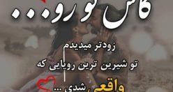 عکس نوشته پروفایل عاشقانه ناب + عکس نوشته زیبا احساسی (۷)