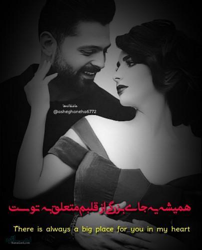 عکس نوشته پروفایل عاشقانه ناب