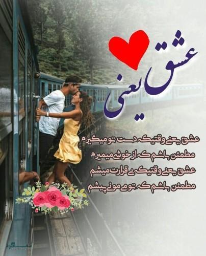 عکس های عاشقانه متن دار رمانتیک