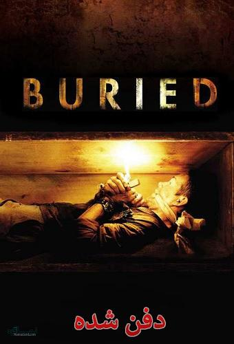 دانلود دوبله فارسی فیلم سینمایی دفن شده Buried 2010