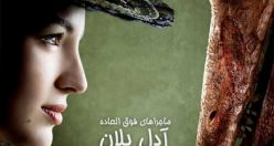 دانلود فیلم The Extraordinary Adventures of Adèle Blanc-Sec 2010