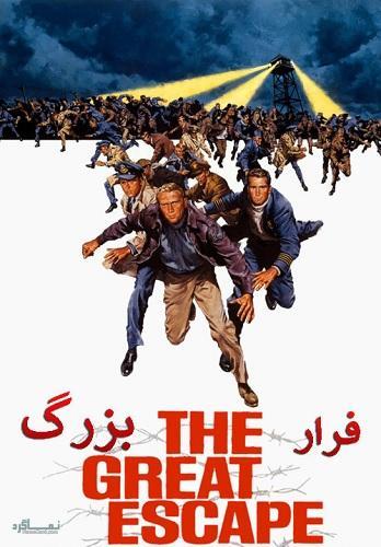 دانلود دوبله فارسی فیلم خارجی فرار بزرگ The Great Escape 1963