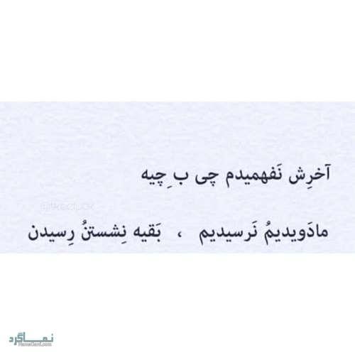 متن نوشته های فاز دپ جذاب