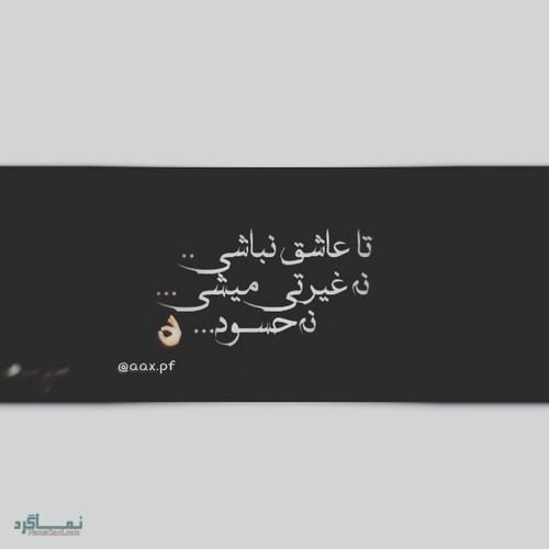 متن نوشته های فاز دپ شیک