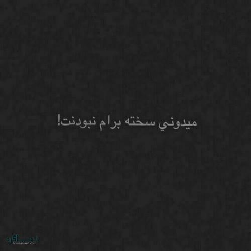 متن نوشته های فاز دپ ناب