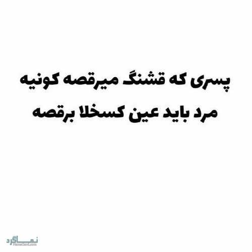 متن نوشته های فاز دپ جدید