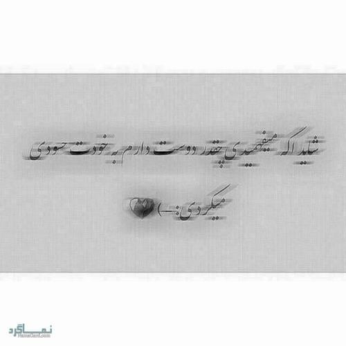 متن نوشته های دپ باکلاس