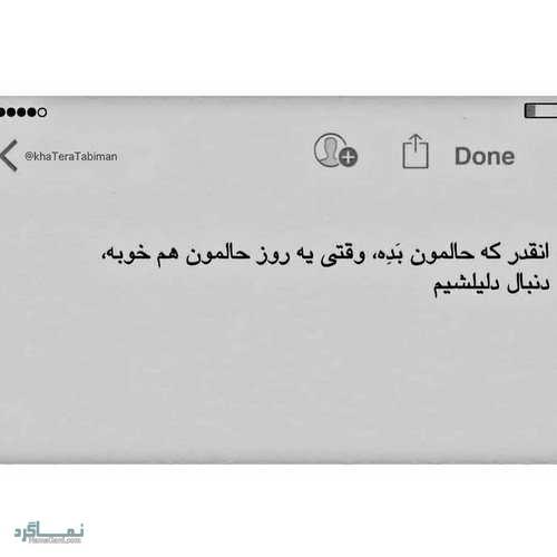 متن نوشته فاز دپ