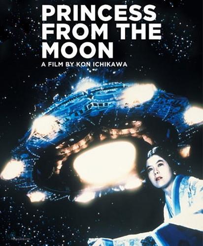 دانلود فیلم شاهزاده خانومی از ماه Princess from the Moon 1987