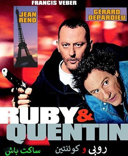 دانلود رایگان دوبله فارسی فیلم ساکت باش Ruby & Quentin 2003
