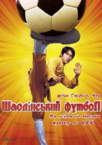 دانلود رایگان زبان اصلی فیلم فوتبال شائولین Shaolin Soccer 2001