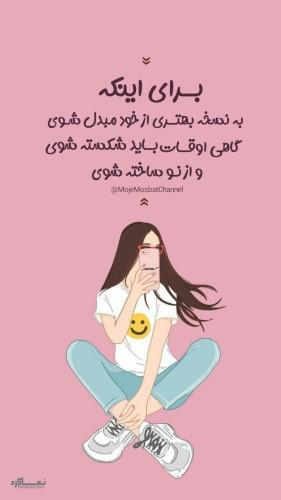 عکس انرژی مثبت دخترونه
