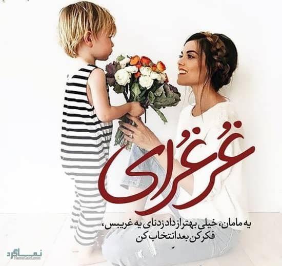 عکس نوشته مادرانه شاد