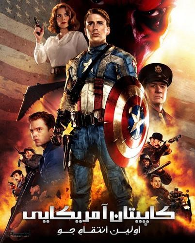 دوبله فارسی فیلم Captain America: The First Avenger 2011