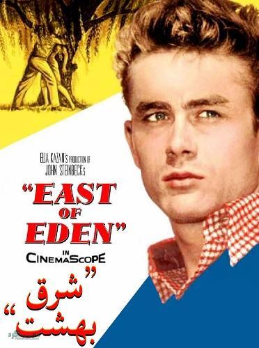 دانلود رایگان فیلم سینمایی شرق بهشت East of Eden 1955