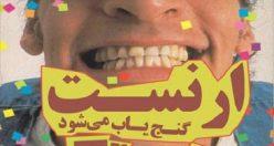 دانلود رایگان دوبله فارسی فیلم Ernest Rides Again 1993