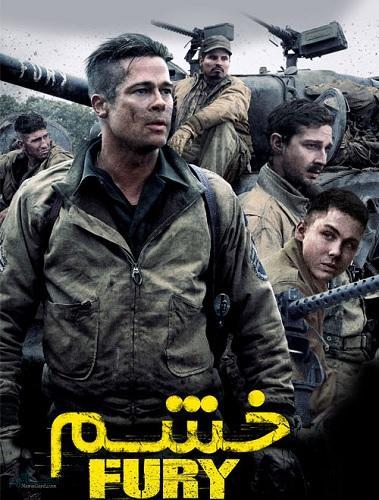 دانلود رایگان دوبله فارسی فیلم خشم با کیفیت عالی Fury 2014