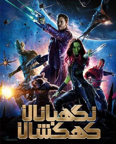 دانلود رایگان دوبله فارسی فیلم Guardians of the Galaxy 2014