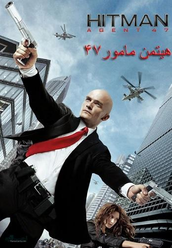 دانلود رایگان دوبله فارسی فیلم سینمایی Hitman: Agent 47 2015