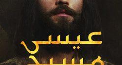 دانلود دوبله فارسی فیلم عیسی مسیح (ع) The Jesus Film 1979