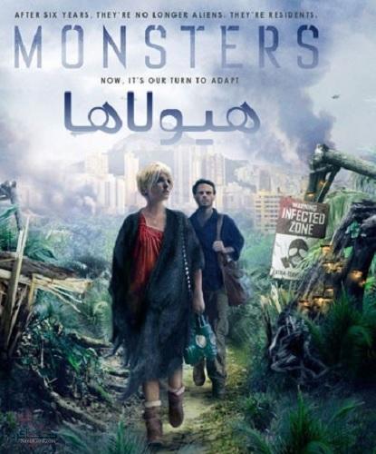 دانلود دوبله فارسی فیلم هیولاها با کیفیت عالی Monsters 2010