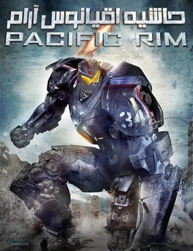 دانلود دوبله فارسی فیلم حاشیه اقیانوس آرام Pacific Rim 2013