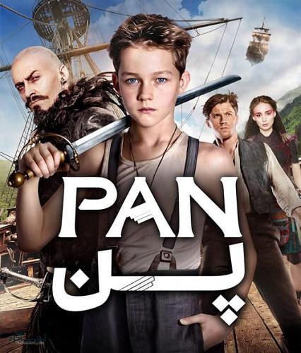 دانلود رایگان دوبله فارسی فیلم سینمایی پن Pan 2015