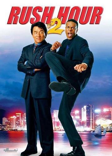 دانلود دوبله فارسی فیلم ساعت شلوغی 2 Rush Hour 2 2001