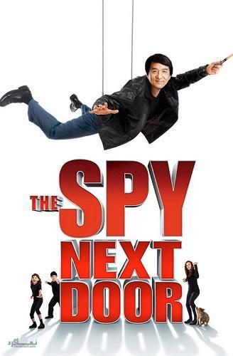 دانلود رایگان دوبله فارسی فیلم سینمایی The Spy Next Door 2010