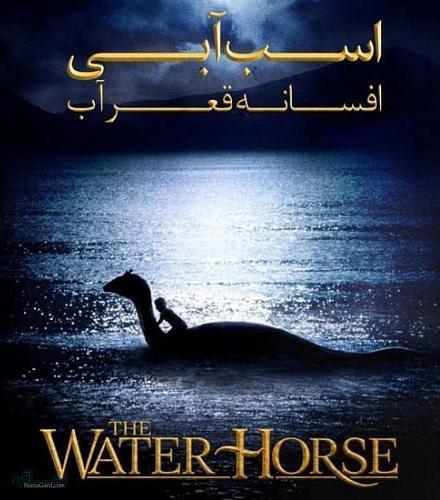 دوبله فارسی فیلم The Water Horse: Legend of the Deep 2007