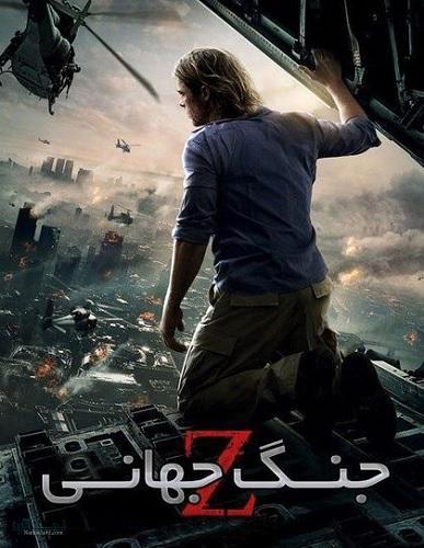 دانلود رایگان دوبله فارسی فیلم سینمایی World War Z 2013