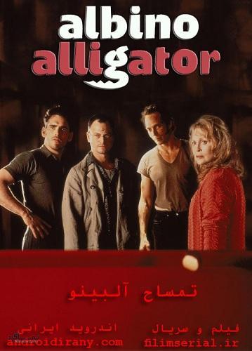 دانلود رایگان دوبله فارسی فیلم Albino Alligator 1996 BluRay