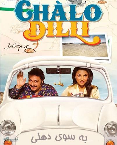 دانلود رایگان دوبله فارسی فیلم هندی Chalo Dilli 2011