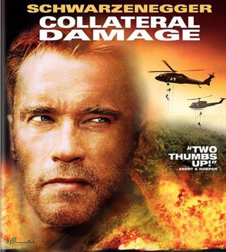 دانلود رایگان دوبله فارسی فیلم سینمایی Collateral Damage 2002