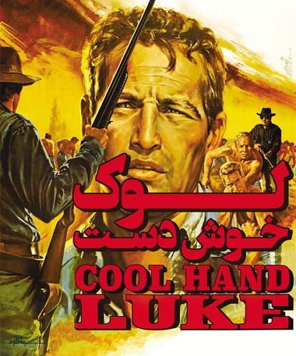 دانلود رایگان دوبله فارسی فیلم خارجی Cool Hand Luke 1967