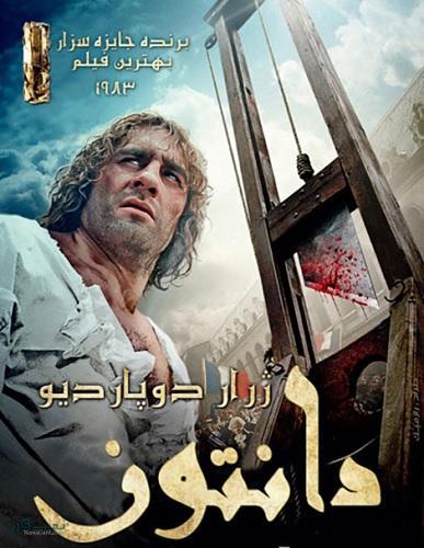 دانلود رایگان دوبله فارسی فیلم دانتون Danton 1983 BluRay