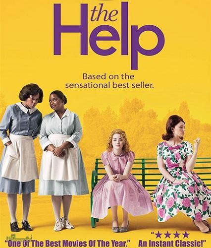 دانلود رایگان دوبله فارسی فیلم خدمتکار The Help 2011