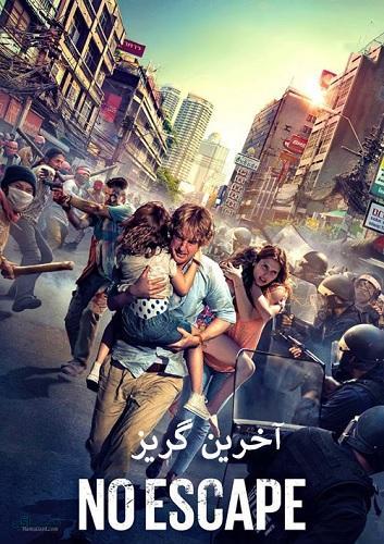 دانلود رایگان دوبله فارسی فیلم آخرین گریز No Escape 2015