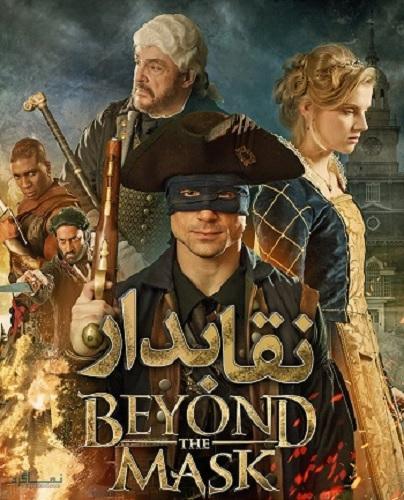 دانلود رایگان دوبله فارسی فیلم نقابدار Beyond the Mask 2015