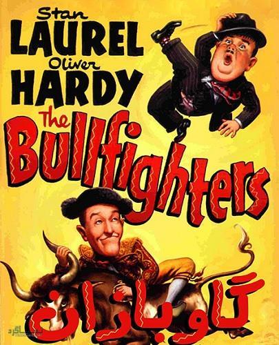 دانلود رایگان دوبله فارسی فیلم گاوبازان The Bullfighters 1945
