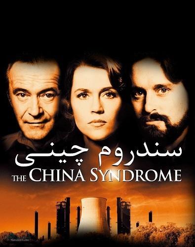 دانلود رایگان دوبله فارسی فیلم The China Syndrome 1979