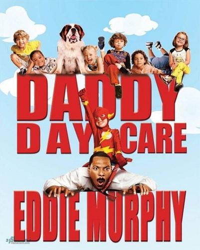 دانلود رایگان دوبله فارسی فیلم کمدی Daddy Day Care 2003
