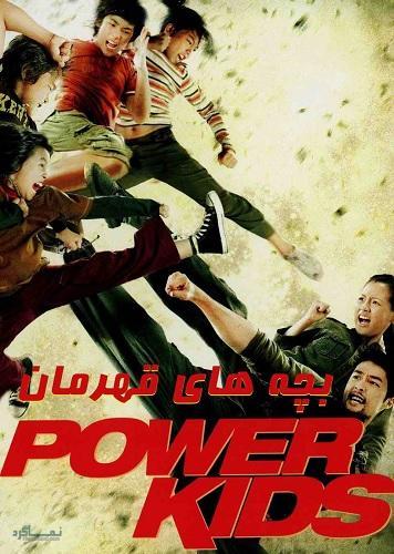 دانلود رایگان دوبله فارسی فیلم کمدی Force of Five 2009