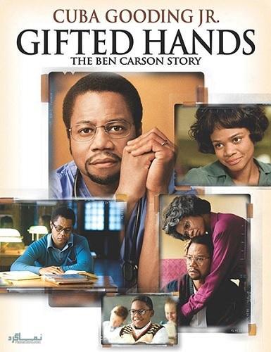 دوبله فارسی فیلم Gifted Hands: The Ben Carson Story 2009