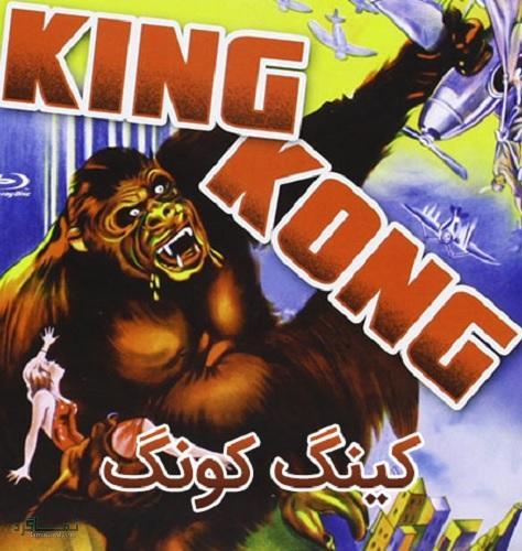 دانلود رایگان دوبله فارسی فیلم King Kong 1933 BluRay